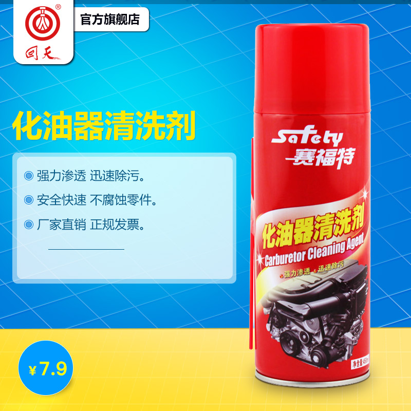 Back to the days saifu te choke carburetor cleaner throttle throttle of clean agent car cleaning Agent