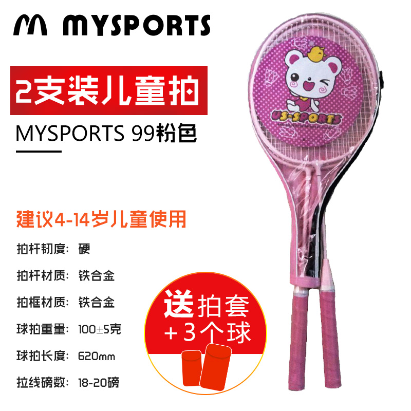 Badminton racket double shot amateur beginner child children family men and women baby racket mysports 2 support 99