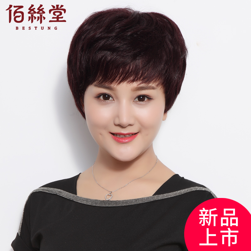 Bai tong silk real hair wig middle-aged woman with short hair full hand darn mom mom short hair short hair real hair wig lifelike