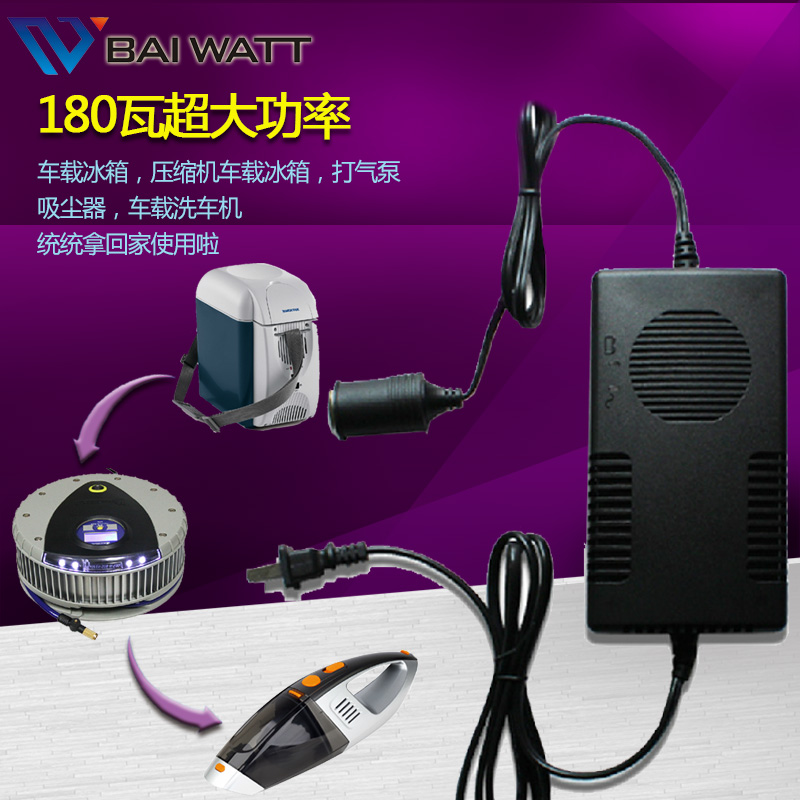 Bai witt v v turn car power converter car refrigerator car refrigerator household power adapter
