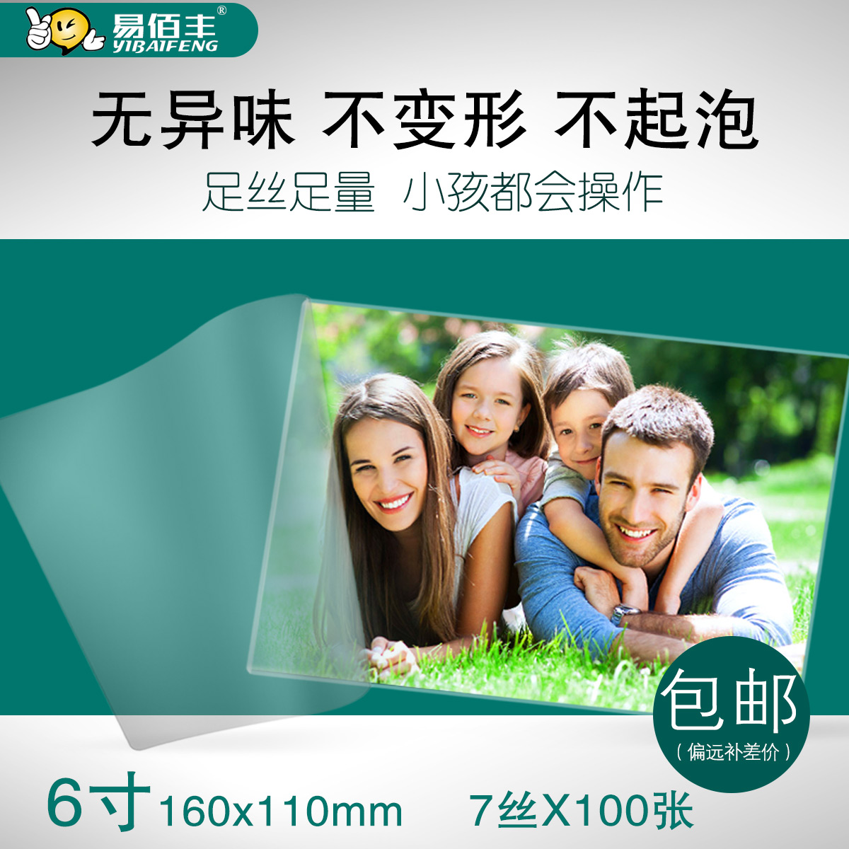 Bai yi feng 6 3-inch plastic film 4r/a6 plastic film over 100 sheets/bag 7c/wire photo plastic Film over plastic paper menu