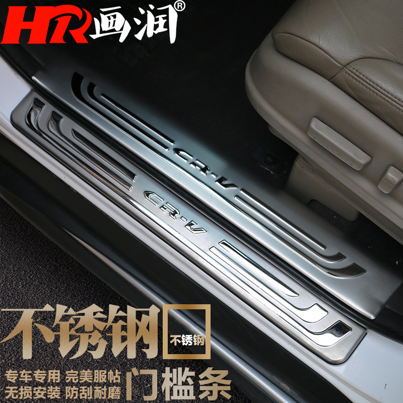 Baic beijing automotive baic e series e130 e150 sedan hatchback dedicated changed decorative accessories welcome pedal threshold of article bienstock