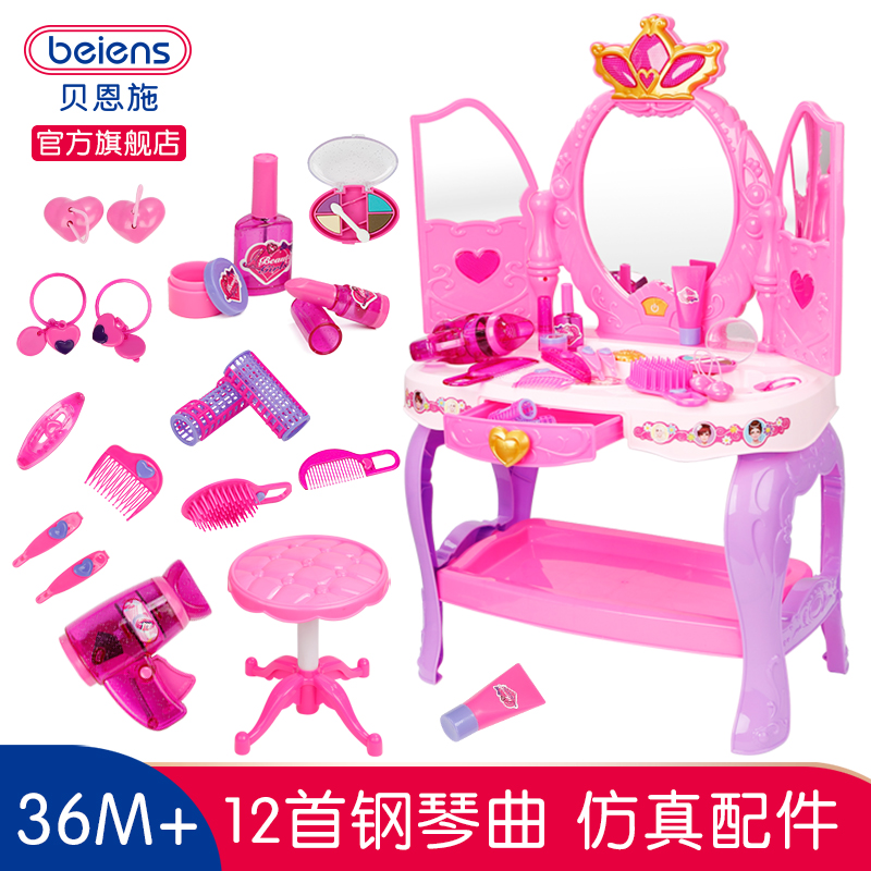 Bain shi children play house toy play house simulation packages girl dresser years old educational toys