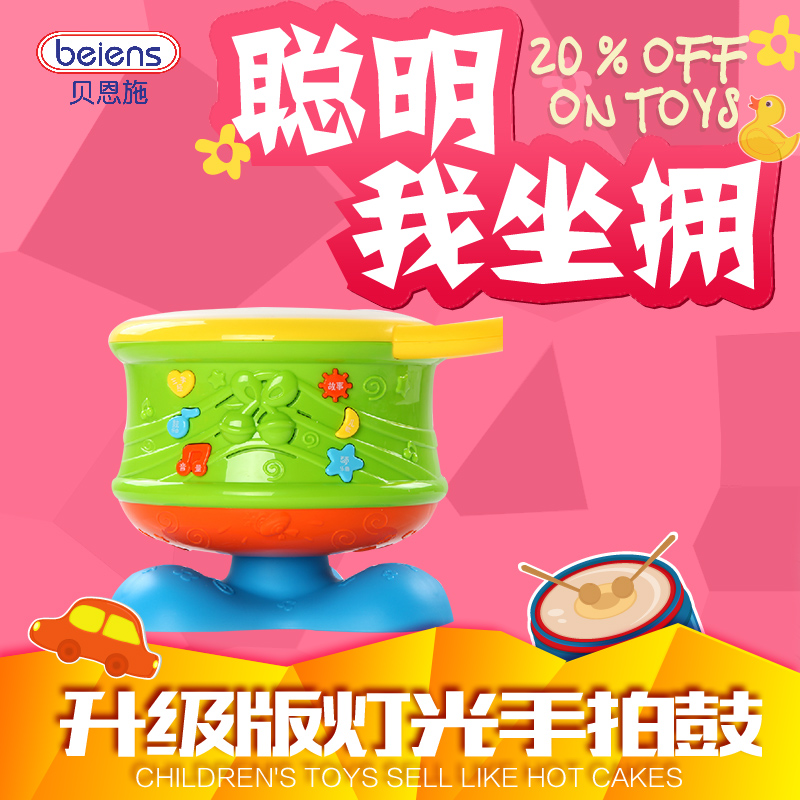Bain shi upgraded version of the hand clap clap drum infant toys with light and music happy clap drum drum baby toys