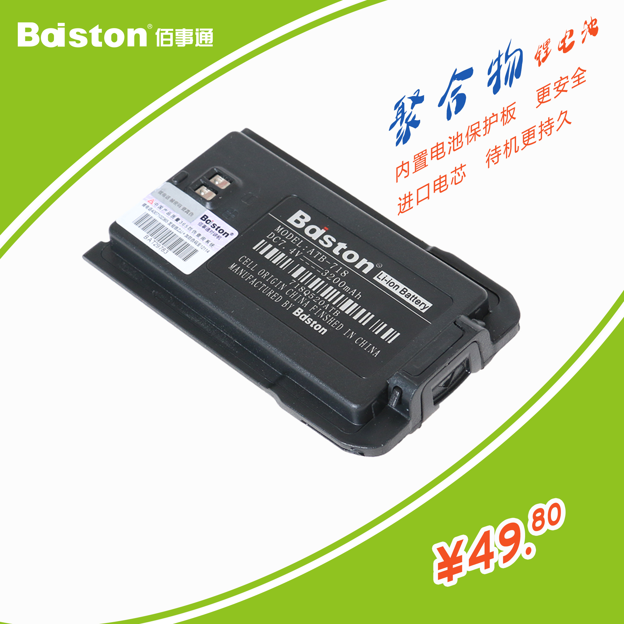 Baiston accessories bai matter through BST-718 walkie talkie batteries battery