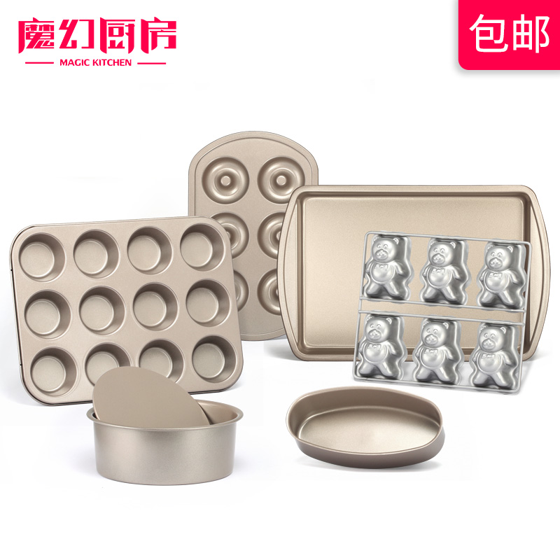 Baking utensils set oven cake mold novice home nonstick baking mold baking tools package free shipping