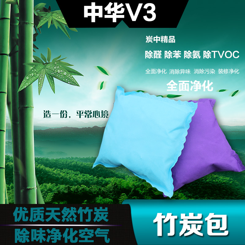 Bamboo charcoal in addition to formaldehyde in addition to taste charcoal bag air purification eradicates influx of activated carbon charcoal bag automotive supplies carbon package