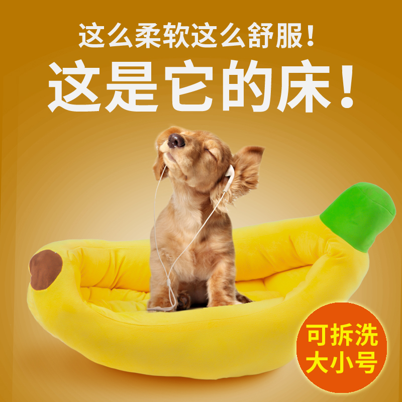 Banana kennel washable pet husky kennel tai dibo america puppy dog small dog warm winter kennel pad