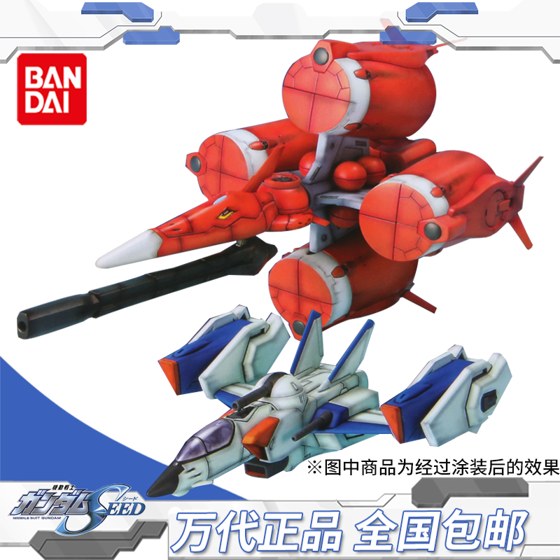 Bandai up assembled model EX-15 seed mecha set 1 zero + skymaster up