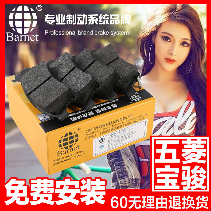Bang knight applicable baojun wuling hongguang glory 330 610 630 560 730 brake pads