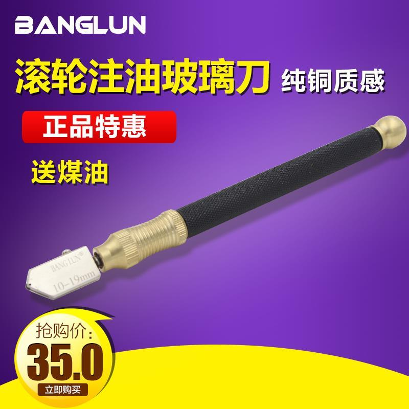 Banglun oiling roller glass cutter wheel glass cutter tile cutter knife draw thick glass free shipping