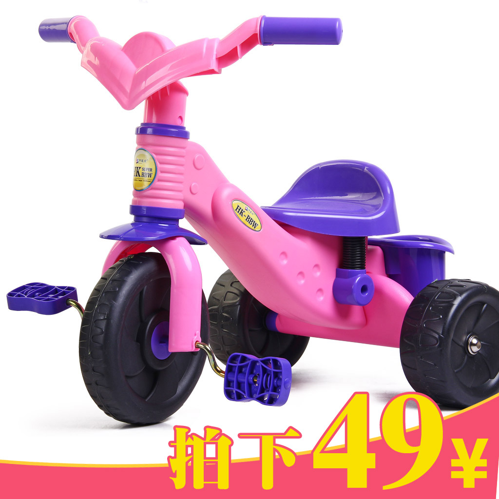 Bao bao wo children tricycle baby bike bicycle car three wheel baby stroller toy pedal can be free shipping
