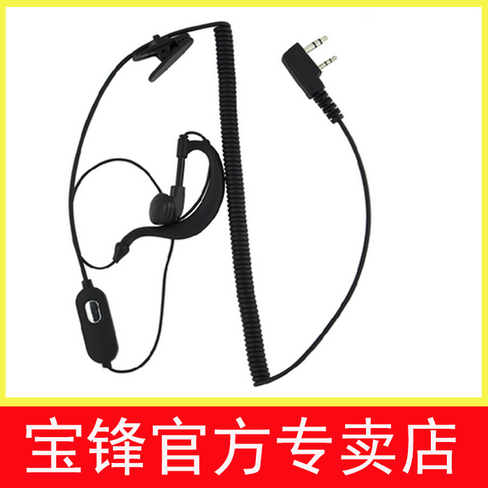 Baofeng talkie earphone headset headphone cable headphone cable headphone cable ☆ spring there are various types of interfaces ☆ ☆ super good quality