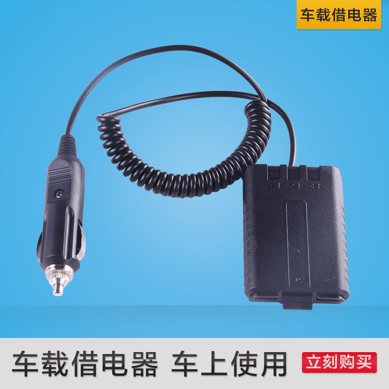 Baofeng walkie talkie baofeng bf-uv-5r non UV-5RABC borrow borrow borrow electric car charger 12 v