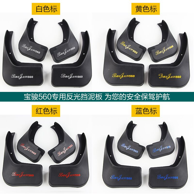 Baojun 560 baojun 560 special modified car fender fender fender fender leather mudguard glue dedicated Modified