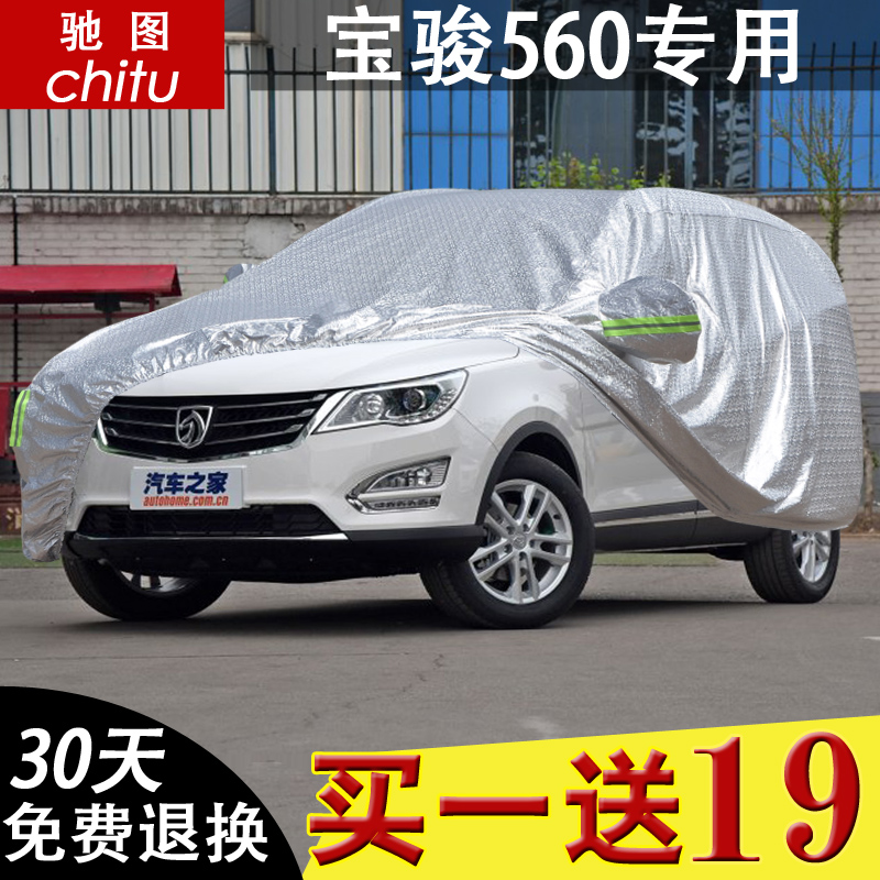 Baojun 560 baojun 730 special sewing car hood poncho dustproof car cover rain and sun shade thicker insulation