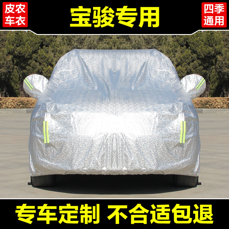 Baojun 730 aveo special car cover sun rain sewing 560 310 coat shade spacerç­å¸630 car cover car cover