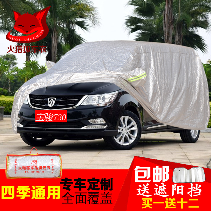 Baojun 730 baojun 560 special sewing oxford cloth car cover sun rain thickened flame retardant heat shade car hood