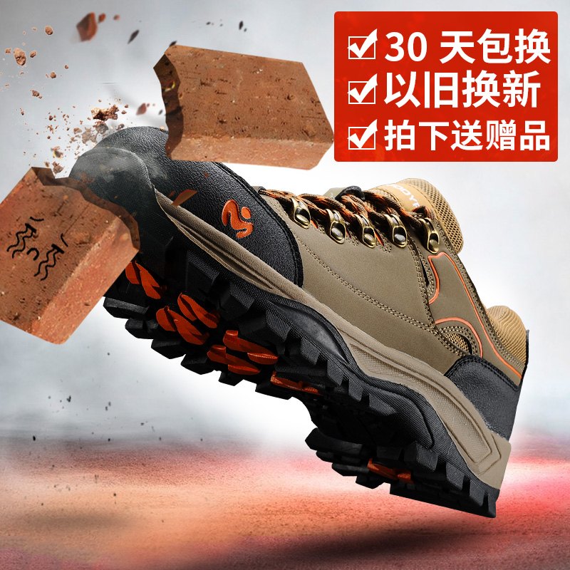 Baotou steel safety shoes steel head protection smashing anti puncture protective shoes safety shoes safety shoes steel bottom plate outdoor shoes hiking Shoes