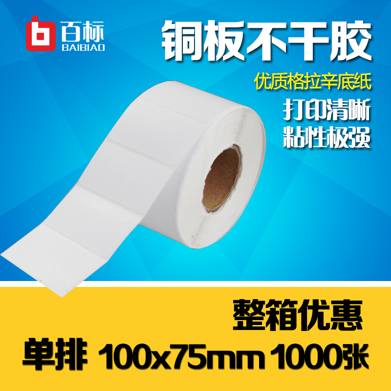 Bar code label printing paper label paper 100*75 1000 bar code stickers copperplate paper stickers