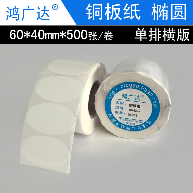 Barcode printing paper 60*40*500 oval zhang copperplate paper blank label sticker custom price of paper