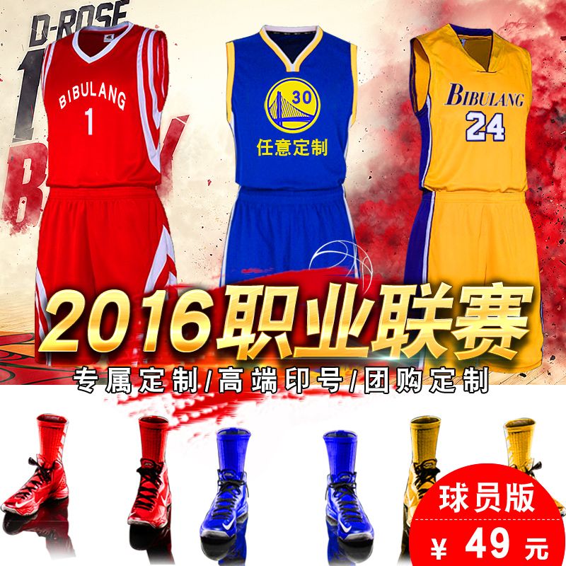 b691ebfd897 Get Quotations · Basketball clothes suit custom men short sleeve breathable  game sports jersey vest female summer season diy