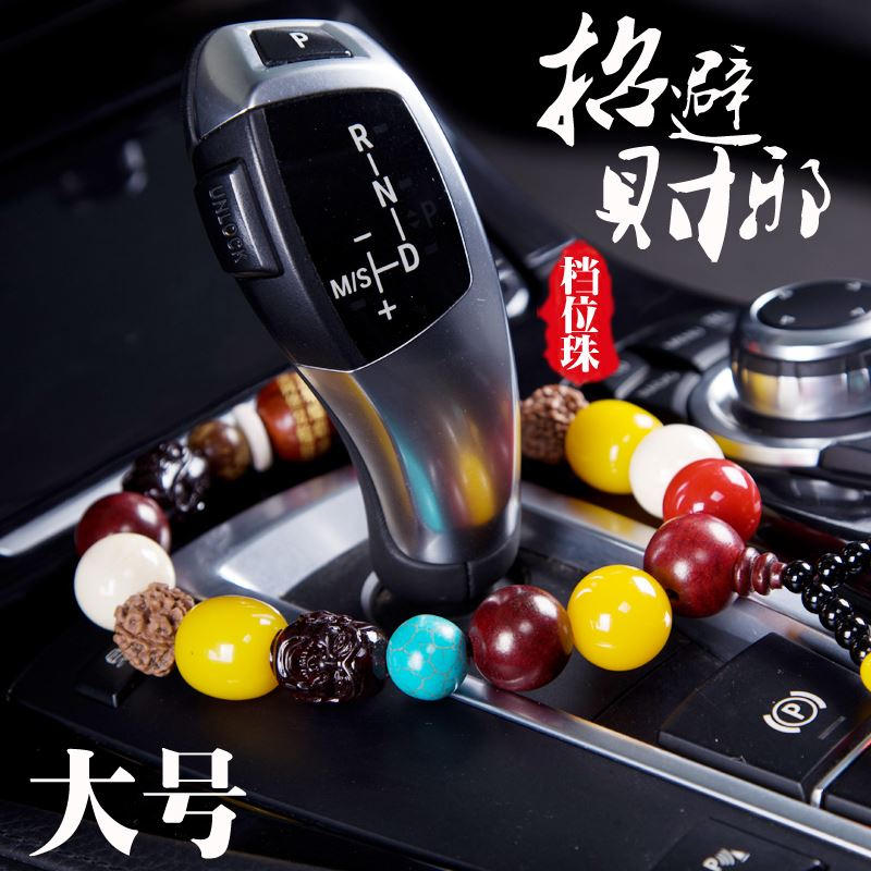 Beads ornaments car in gear lever applies camry fox sagitar kaluolalang yat thing