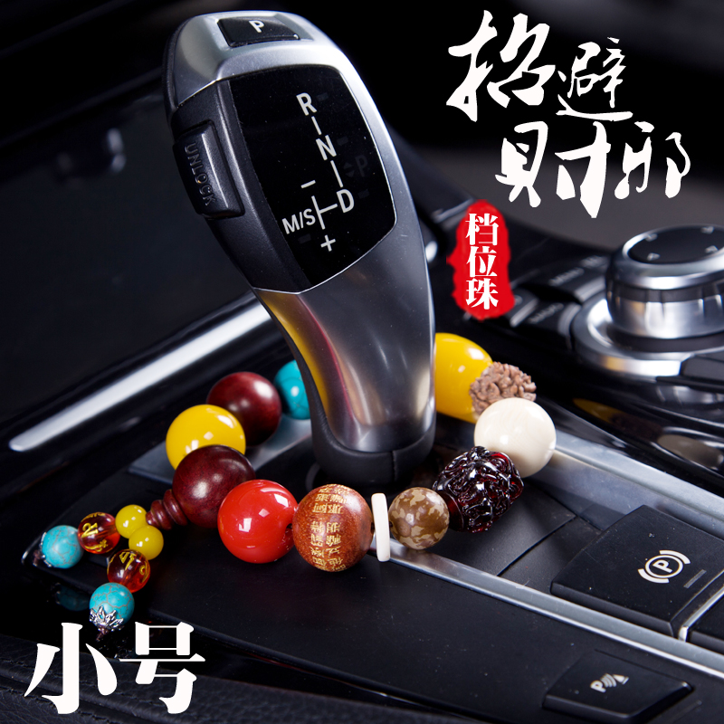 Beads ornaments car in gear lever applies to the new general motors tiguan