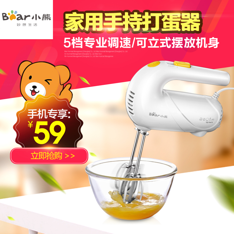 Bear/bear cubs ddq-a01g1 household mini handheld electric mixer authentic free shipping