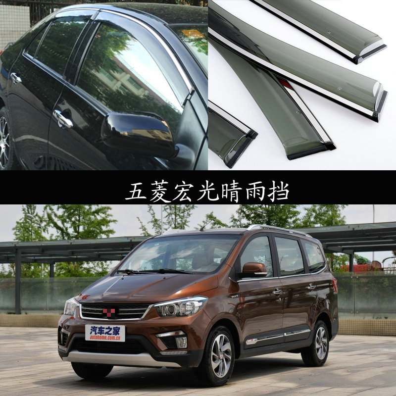 Bearing in mind the beauty wuling hongguang rain shield dedicated rearview mirror rain eyebrow rain storm rain gear wuling glory wuling sunshine