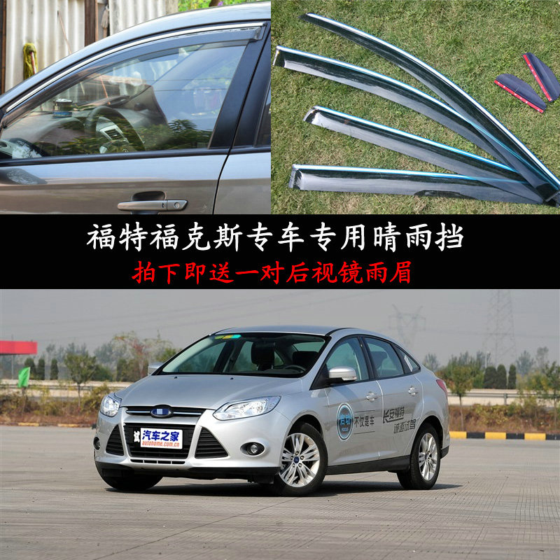 Bearing in mind the united states dedicated classic ford focus two/sedan fox rain eyebrow injection molding rain shield 2014/2015