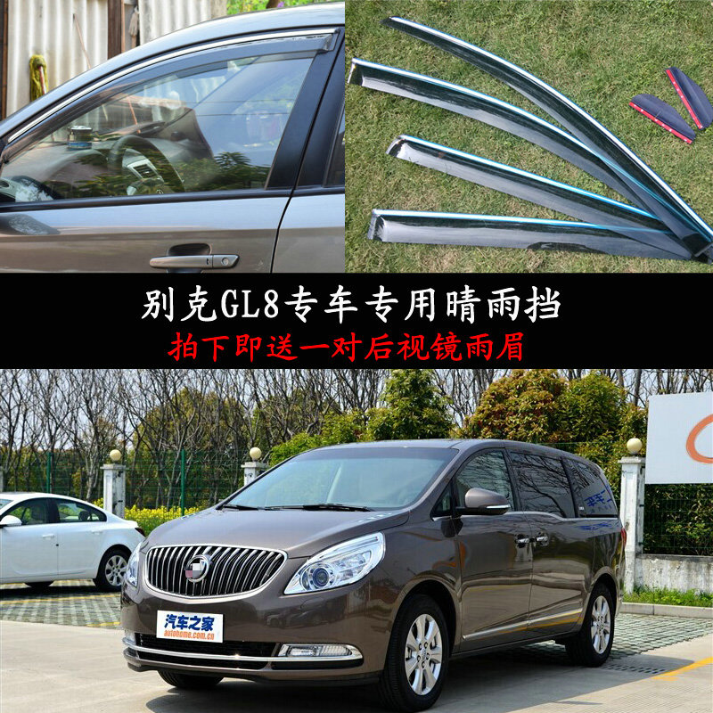 Bearing in mind the united states dedicated injection molding rain shield buick gl8 gs weilang paragraph 2015/2016 rain or shine rain gear rain eyebrow
