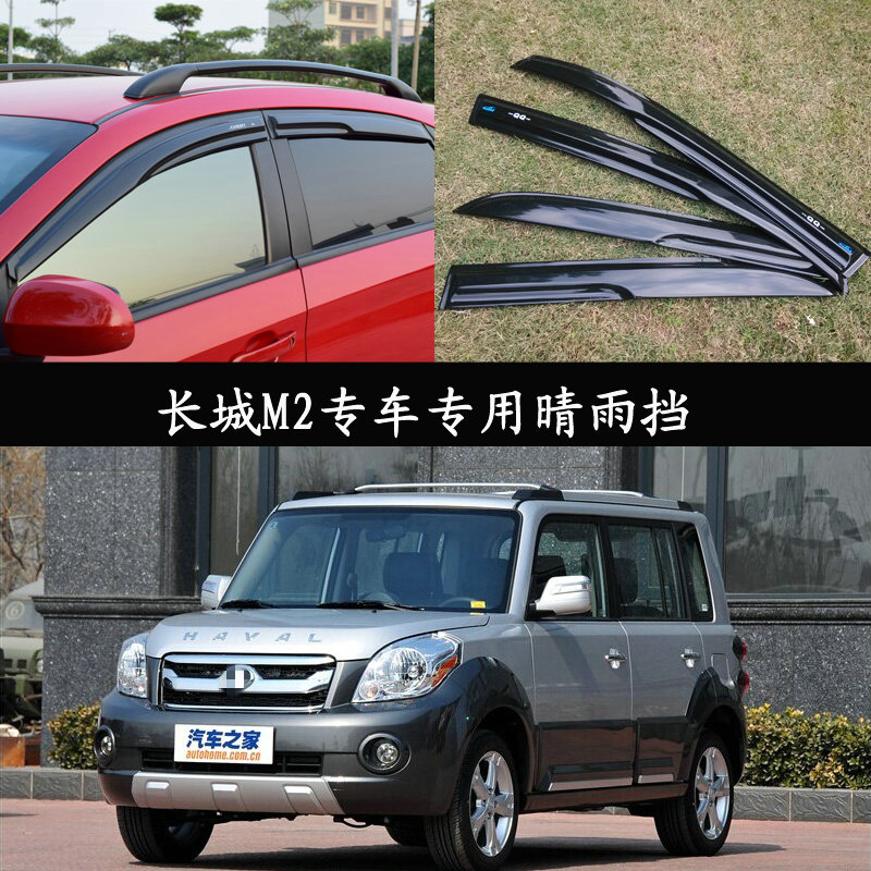 Bearing in mind the us special on 2014 section of the great wall m2 2015 section of the great wall m4 rain shield unlimited money rain eyebrow storm windows Rain gear