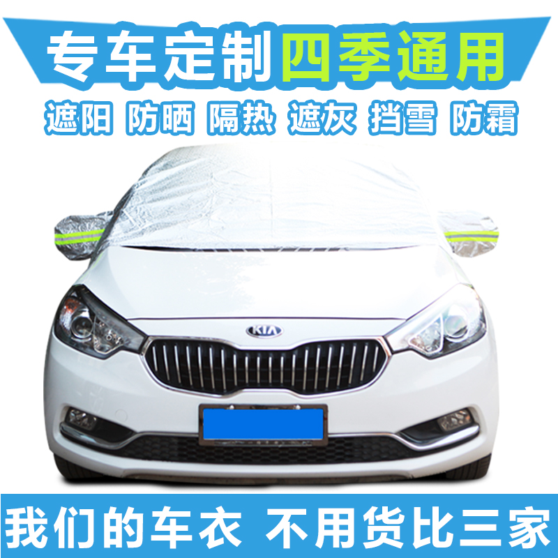 Before the car windshield cover half sewing great wall hover h1 h2 h3 h5 h6 m4 tengyi c30 c50 h9