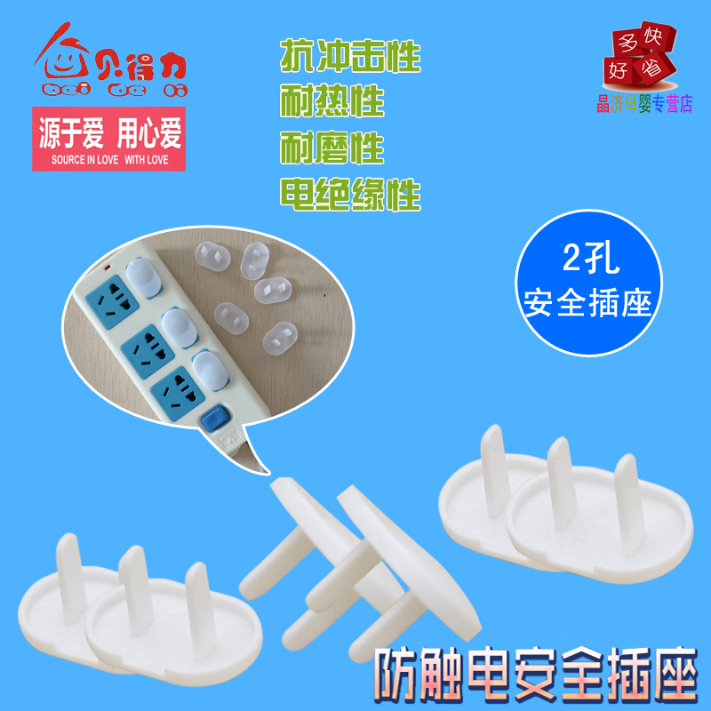 Beideli baby shellfish effective protection against electric shock safety socket insulated socket 2 phase 2 holes of pure white