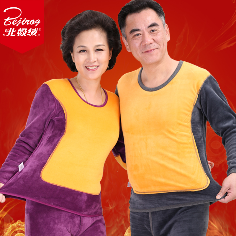 Beiji rong gold armor in the elderly men's thermal underwear double thick velvet suit female winter big yards