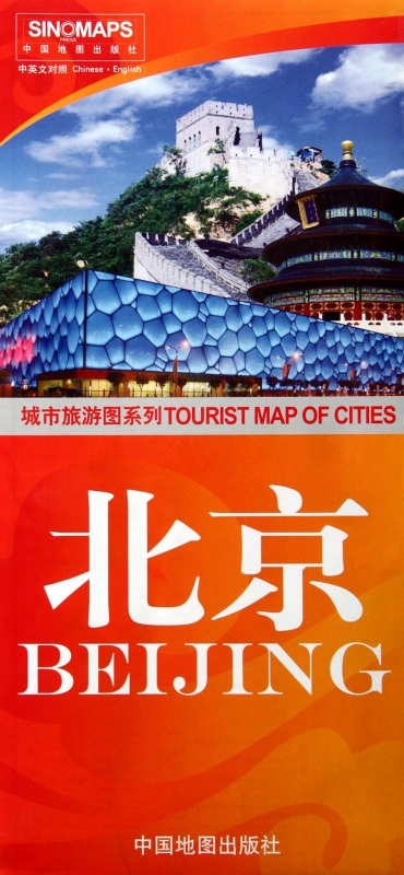 Beijing/city tourist map series of genuine wood crib books books