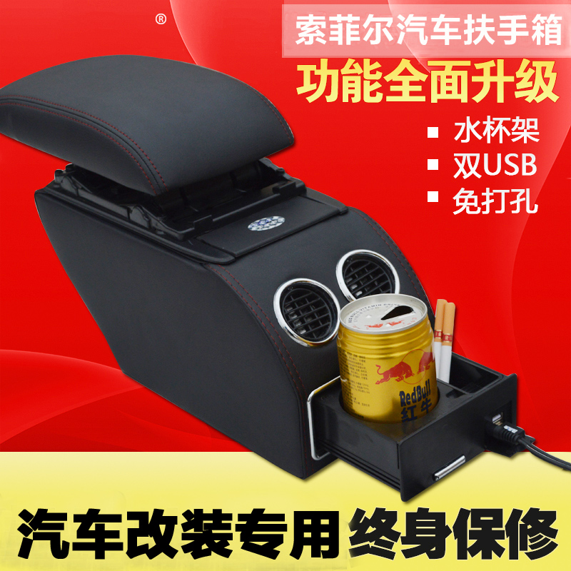Beijing hyundai accent car central armrest dedicated free punch modification paragraph 06 paragraph 07 section 08 paragraph 09