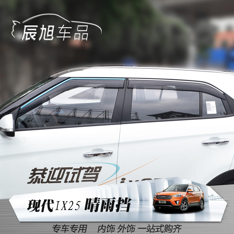 Beijing hyundai ix25 special modified external injection rain gear rain eyebrow rain shield window light strip decorative cover rain gear