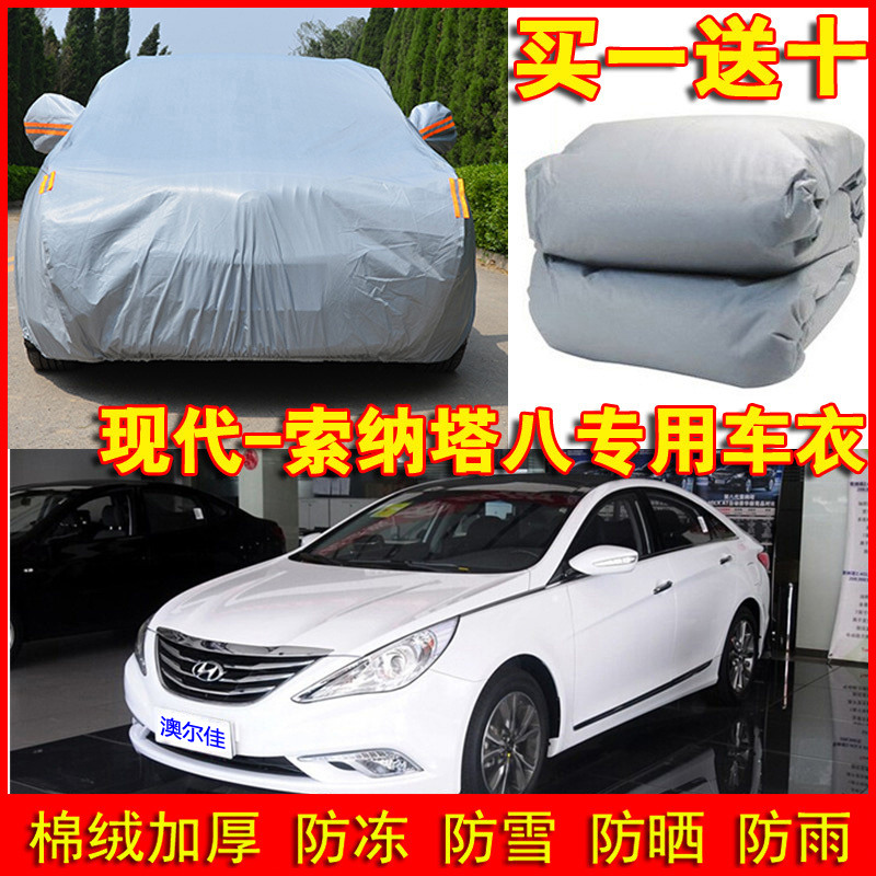 Beijing hyundai sonata eight generations of cable 8 nine generations of the new 9 car cover sewing special car cover sun rain thickened anti sleet