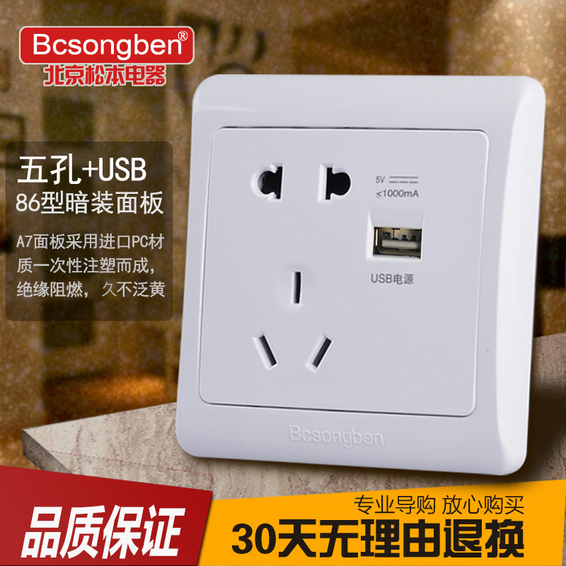 Beijing matsumoto five five hole socket wall socket with usb socket usb usb 86 usb charging socket panel