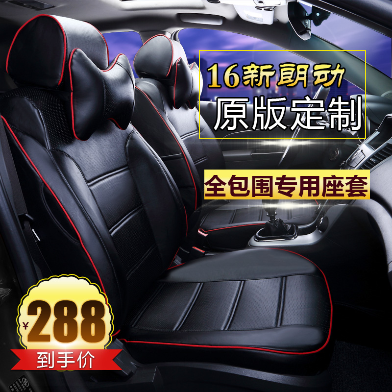 Beijing modern lang move lang moving special car seat cover four seasons general leather seat covers the whole package seat cushion section surrounded by 2016