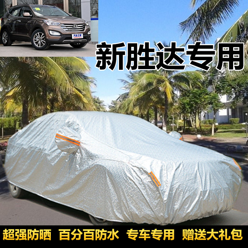 Beijing modern new shengda rain and sun shade car cover special sewing car hood suv sport utility waterproof dust