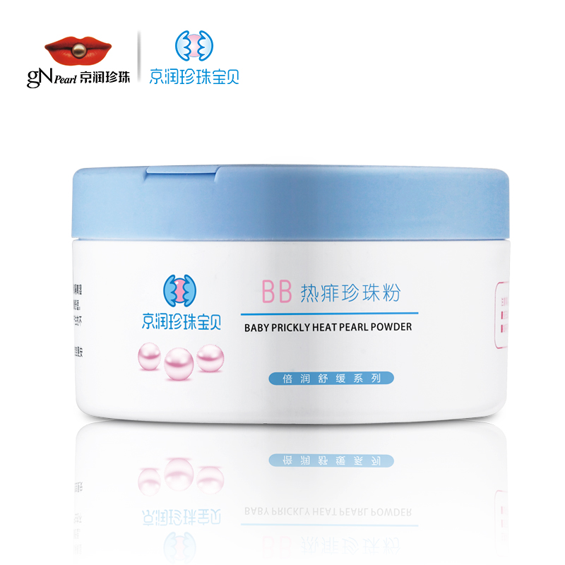 Beijing run pearl pearl pearl baby soothing moisturizing bb pearl powder 100g anti newborn baby prickly heat rash prickly heat powder