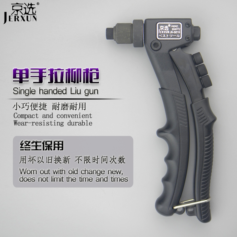 Beijing selected 3 claw single rivet gun manual pulling effort steel blind rivet gun rivet gun riveter rivet gun riveter pull cap gun Gun