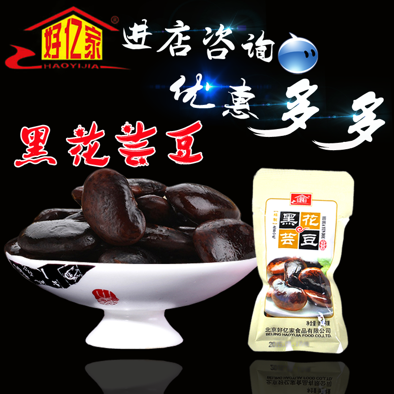 [Beijing specialty _ million black flower kidney beans 500g loading] beans specialty snack snack food