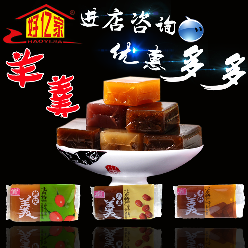 [Beijing specialty _ million jelly series 500g] a variety of flavors mixed sub specialty snack snack