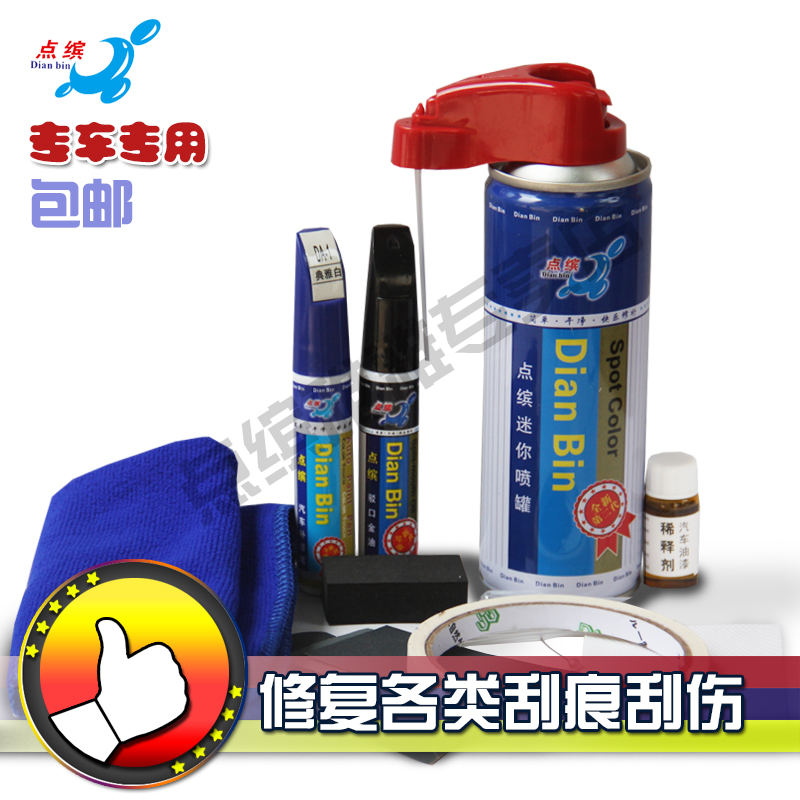 Beiqi magic speed magic speed s2 s3 wei wang 205 m20 car special paint pen set up car paint scratch repair pen point bean