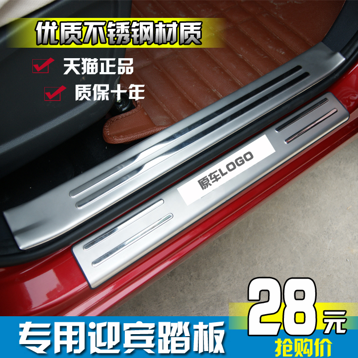 Beiqi saab saab d20 X25D50/x65 welcome pedal magic speed s2/s3/e series modified decorative doorsill Article