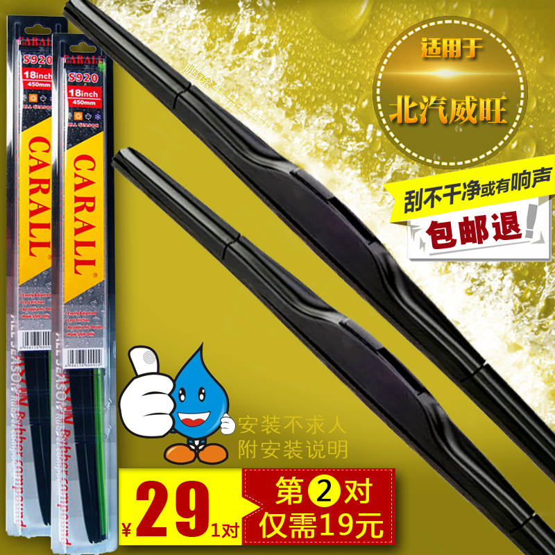 Beiqi wei wang 205 dedicated carall genuine wiper three sections in highdefinition m35 s50 front and rear wipers